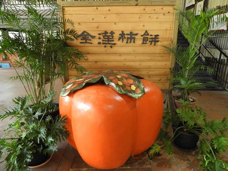 超大的柿子造景