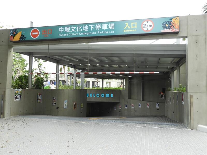 文化公園地下停車場入口