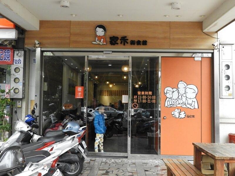 家禾麵食館二店外觀