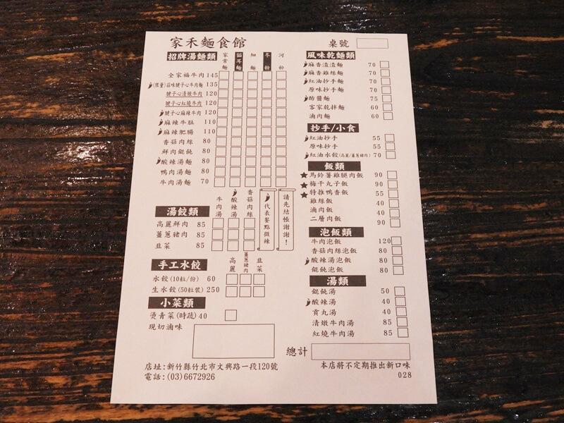家禾麵食館二店菜單