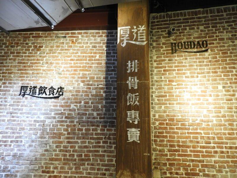 牆壁上的厚道排骨飯專賣