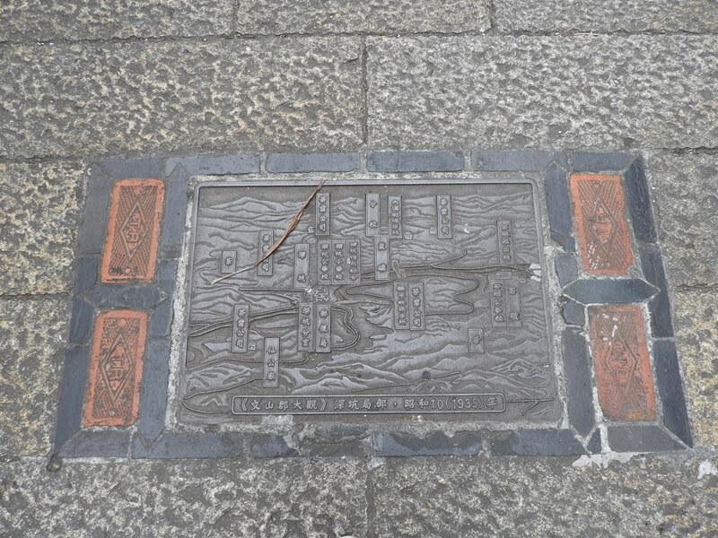 日本時期的深坑老街