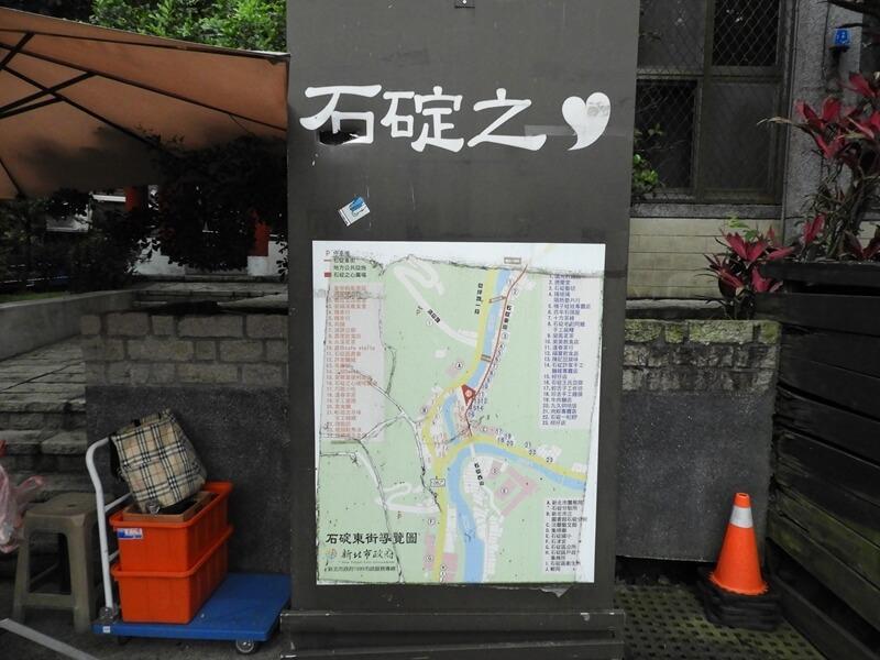 石碇之心地圖