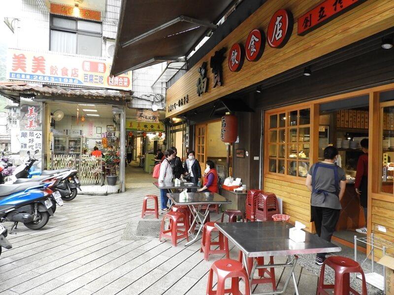 福寶飲食店
